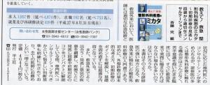 日医ニュース ミカタ紹介198